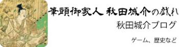 筆頭御家人 秋田城介の戯れ