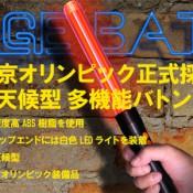 GBO-056a