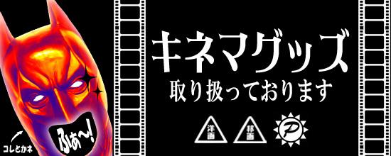 キネマ映画グッズ