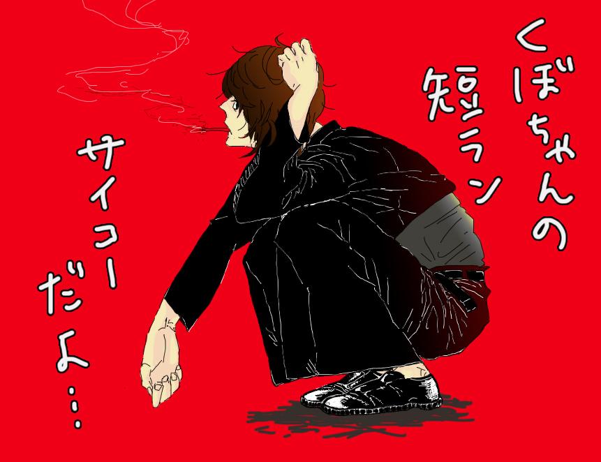 ガチバン 黒永勇人1