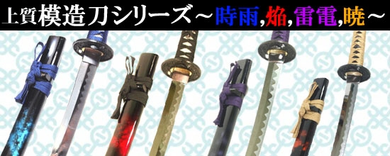 上質模造刀シリーズ