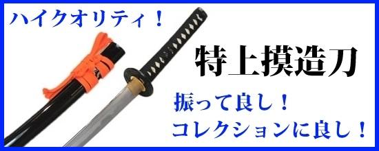 特上模造刀シリーズ